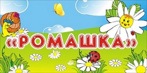 """КДНЗ я/с №2 """"Буратіно"""" - """"Ромашка"""""""